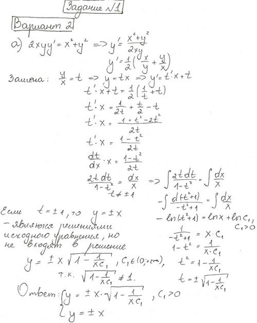 решение задачи по высшей математике онлайн