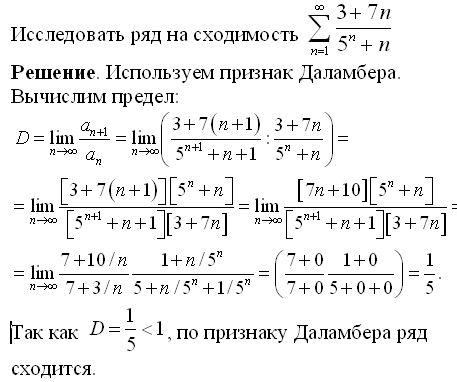 решение задачи по высшей математике, признак сходимости Даламбера